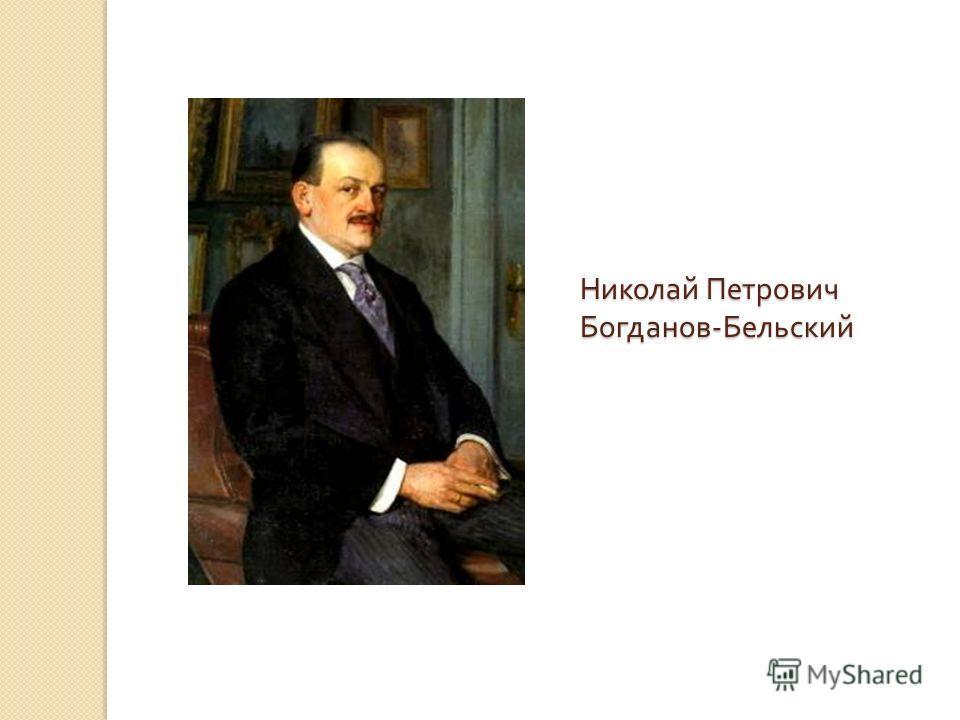 Николай Петрович Богданов - Бельский