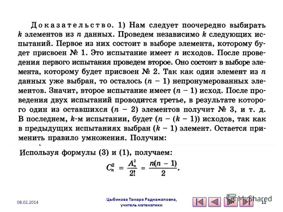 Цыбикова Тамара Раднажаповна, учитель математики 08.02.201411