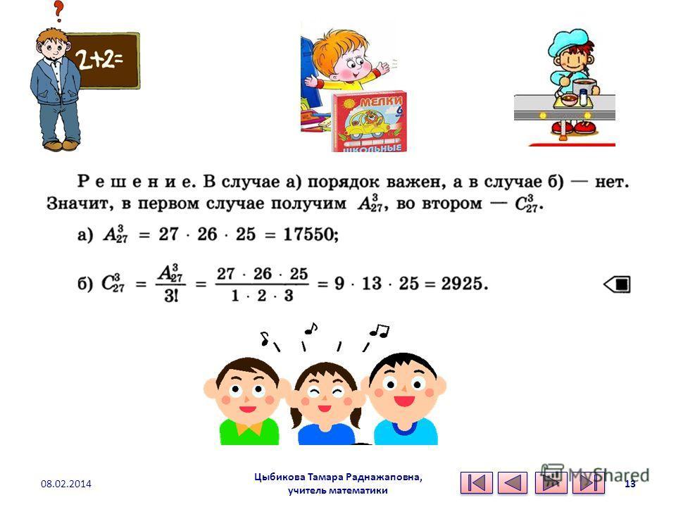 Цыбикова Тамара Раднажаповна, учитель математики 08.02.201413