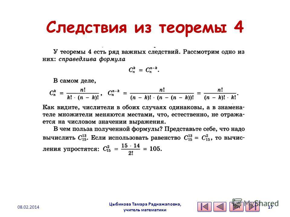 Следствия из теоремы 4 Цыбикова Тамара Раднажаповна, учитель математики 08.02.201417