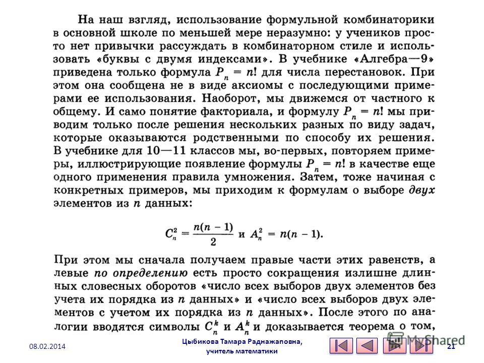 Цыбикова Тамара Раднажаповна, учитель математики 08.02.201421