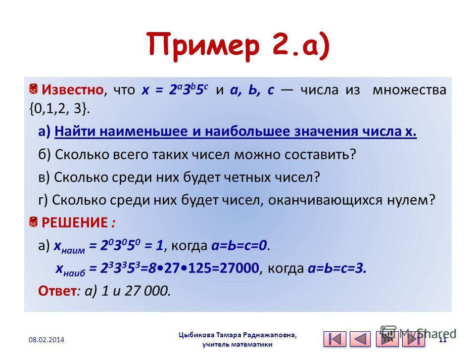 Пример 2.а) Известно, что х = 2 а З b 5 с и а, Ь, с числа из множества {0,1,2, 3}. а) Найти наименьшее и наибольшее значения числа х. б) Сколько всего таких чисел можно составить? в) Сколько среди них будет четных чисел? г) Сколько среди них будет чи