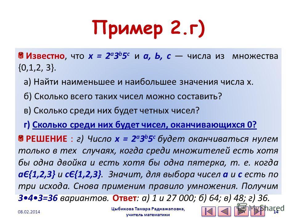 Пример 2.г) Известно, что х = 2 а З b 5 с и а, Ь, с числа из множества {0,1,2, 3}. а) Найти наименьшее и наибольшее значения числа х. б) Сколько всего таких чисел можно составить? в) Сколько среди них будет четных чисел? г) Сколько среди них будет чи