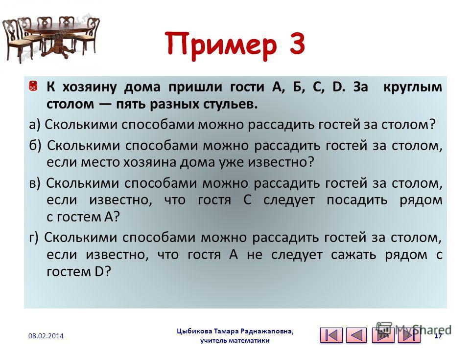 Пример 3 К хозяину дома пришли гости А, Б, С, D. За круглым столом пять разных стульев. а) Сколькими способами можно рассадить гостей за столом? б) Сколькими способами можно рассадить гостей за столом, если место хозяина дома уже известно? в) Скольки