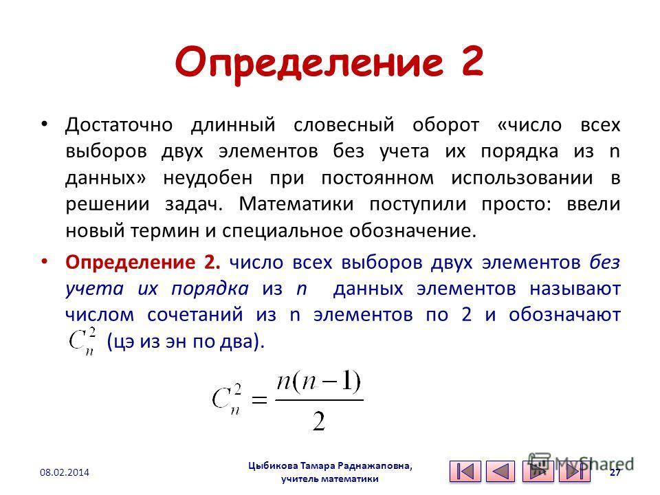 Определение 2 Достаточно длинный словесный оборот «число всех выборов двух элементов без учета их порядка из n данных» неудобен при постоянном использовании в решении задач. Математики поступили просто: ввели новый термин и специальное обозначение. О