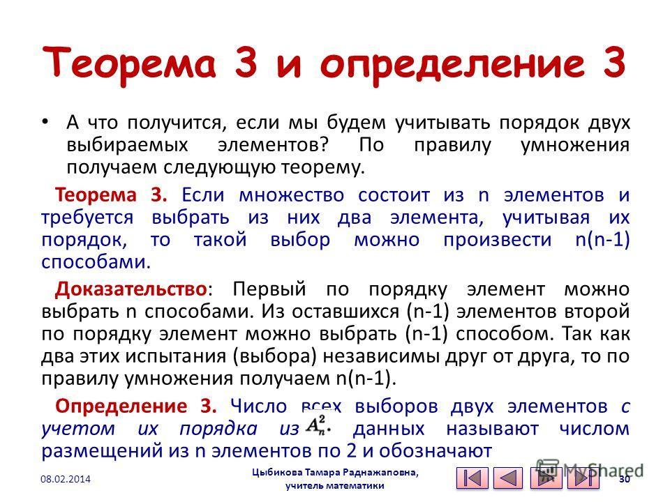 Теорема 3 и определение 3 А что получится, если мы будем учитывать порядок двух выбираемых элементов? По правилу умножения получаем следующую теорему. Теорема 3. Если множество состоит из n элементов и требуется выбрать из них два элемента, учитывая