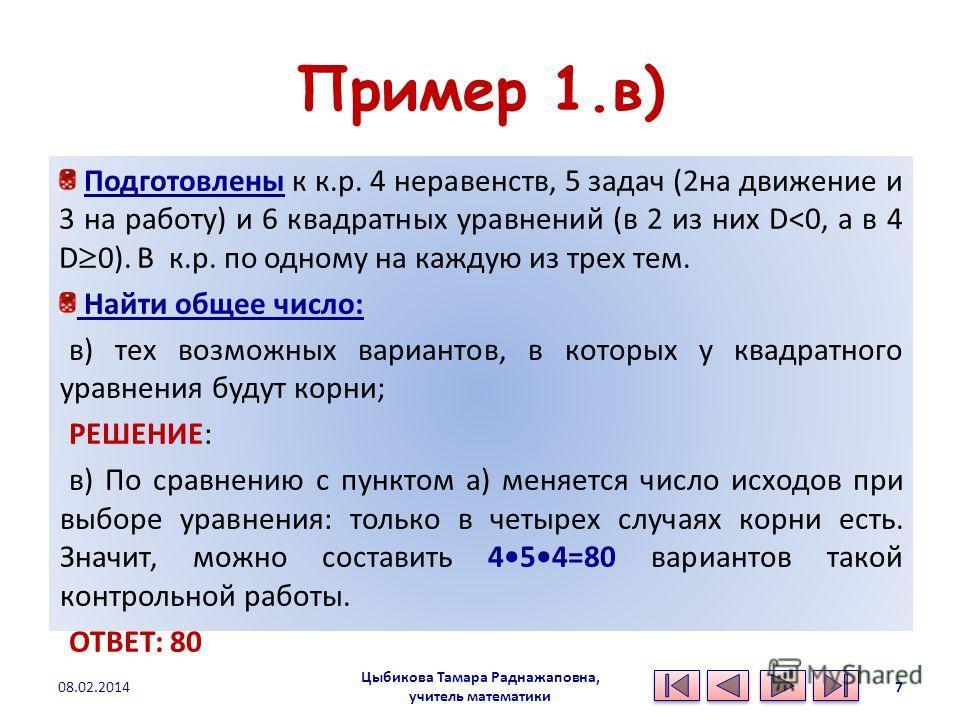 Пример 1.в) Подготовлены к к.р. 4 неравенств, 5 задач (2на движение и 3 на работу) и 6 квадратных уравнений (в 2 из них D