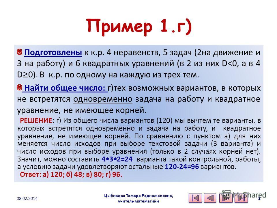 Пример 1.г) Подготовлены к к.р. 4 неравенств, 5 задач (2на движение и 3 на работу) и 6 квадратных уравнений (в 2 из них D