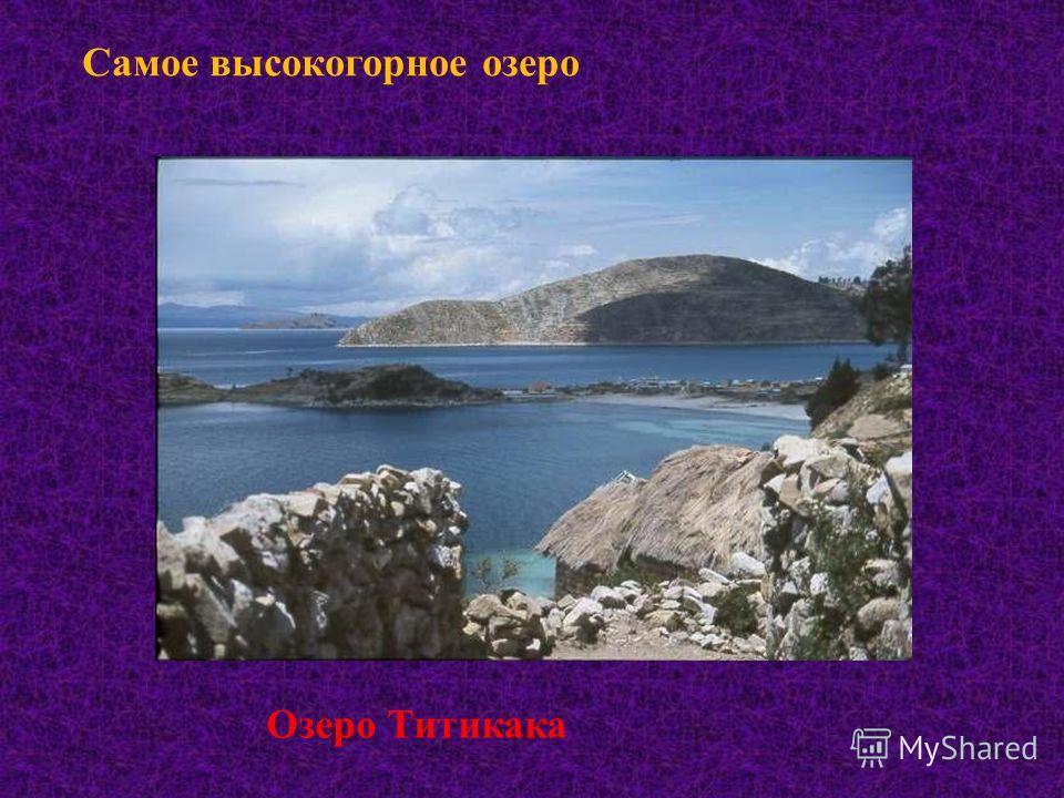 Самое высокогорное озеро Озеро Титикака