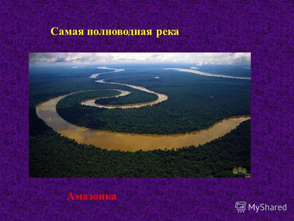 Самая полноводная река Амазонка