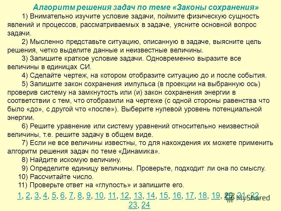 11, 2, 3, 4, 5, 6, 7, 8, 9, 10, 11, 12, 13, 14, 15, 16, 17, 18, 19, 20, 21, 22, 23, 242345678910111213141516171819202122 2324 Алгоритм решения задач по теме «Законы сохранения» 1) Внимательно изучите условие задачи, поймите физическую сущность явлени