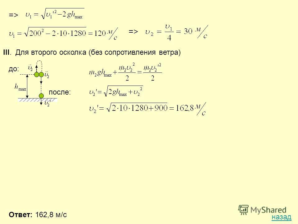 =>=> =>=> III. Для второго осколка (без сопротивления ветра) после: до: Ответ: 162,8 м/с назад