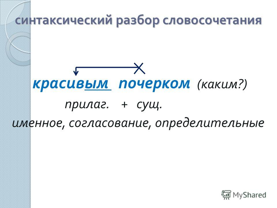 синтаксический разбор словосочетания красивым почерком ( каким ?) прилаг. + сущ. именное, согласование, определительные