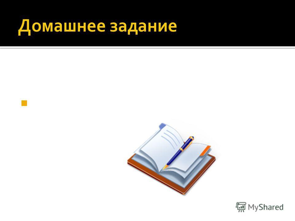 Что нового узнали на уроке? Что было самым трудным? Что осталось непонятным?