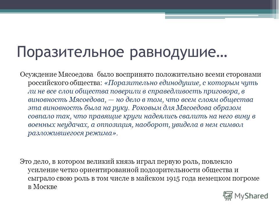 Поразительное равнодушие… Осуждение Мясоедова было воспринято положительно всеми сторонами российского общества: «Поразительно единодушие, с которым чуть ли не все слои общества поверили в справедливость приговора, в виновность Мясоедова, но дело в т
