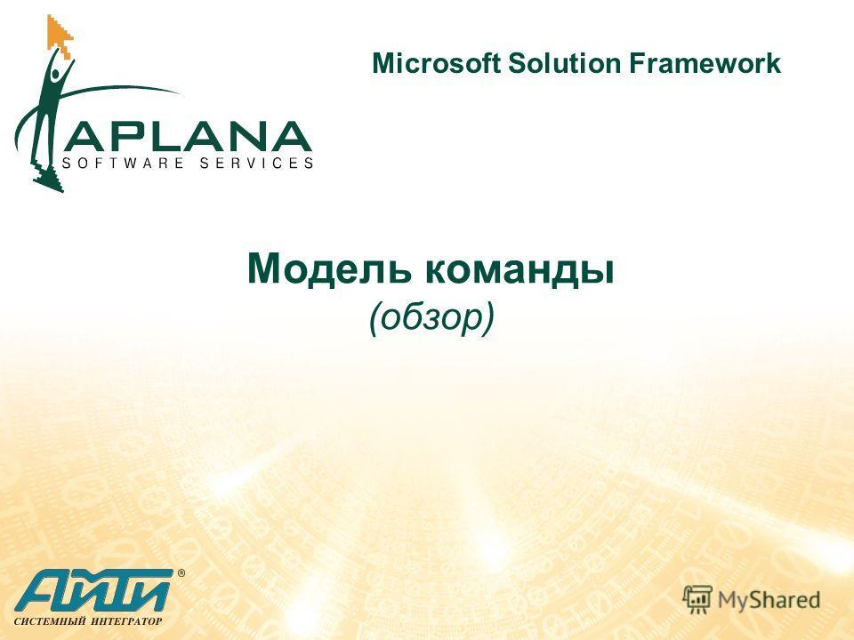 Модель команды (обзор) Microsoft Solution Framework