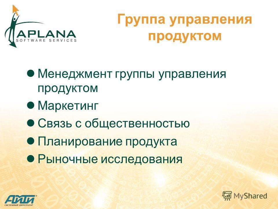 Группа управления продуктом Менеджмент группы управления продуктом Маркетинг Связь с общественностью Планирование продукта Рыночные исследования