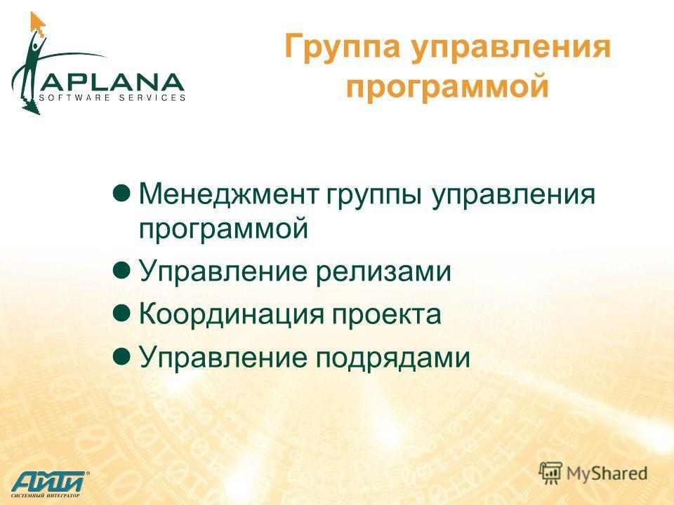 Группа управления программой Менеджмент группы управления программой Управление релизами Координация проекта Управление подрядами