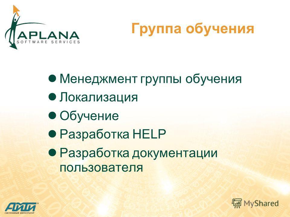 Группа обучения Менеджмент группы обучения Локализация Обучение Разработка HELP Разработка документации пользователя
