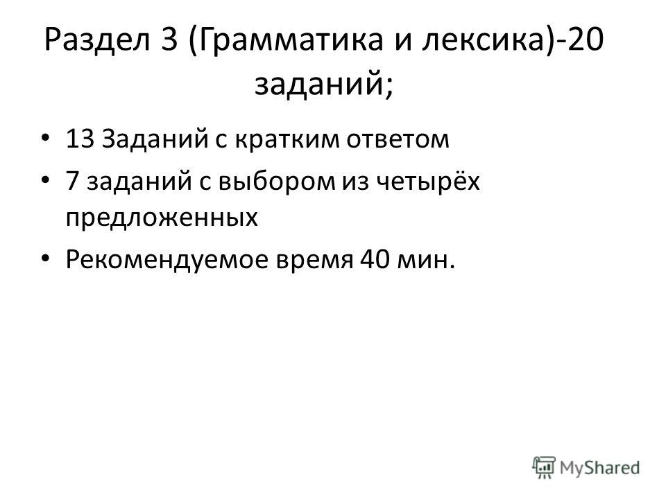 Раздел 3 (Грамматика и лексика)-20 заданий; 13 Заданий с кратким ответом 7 заданий с выбором из четырёх предложенных Рекомендуемое время 40 мин.