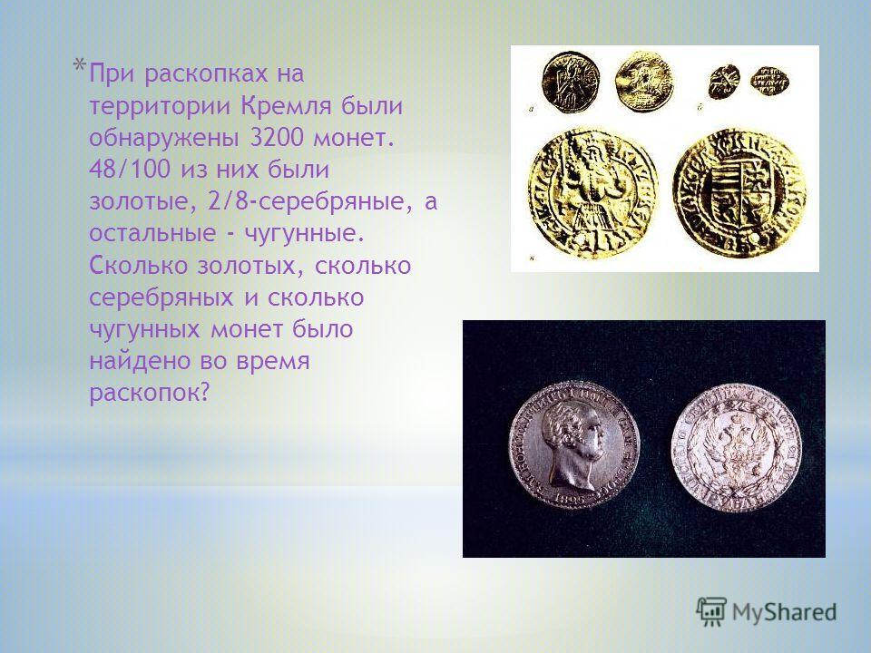 * При раскопках на территории Кремля были обнаружены 3200 монет. 48/100 из них были золотые, 2/8-серебряные, а остальные - чугунные. Сколько золотых, сколько серебряных и сколько чугунных монет было найдено во время раскопок?