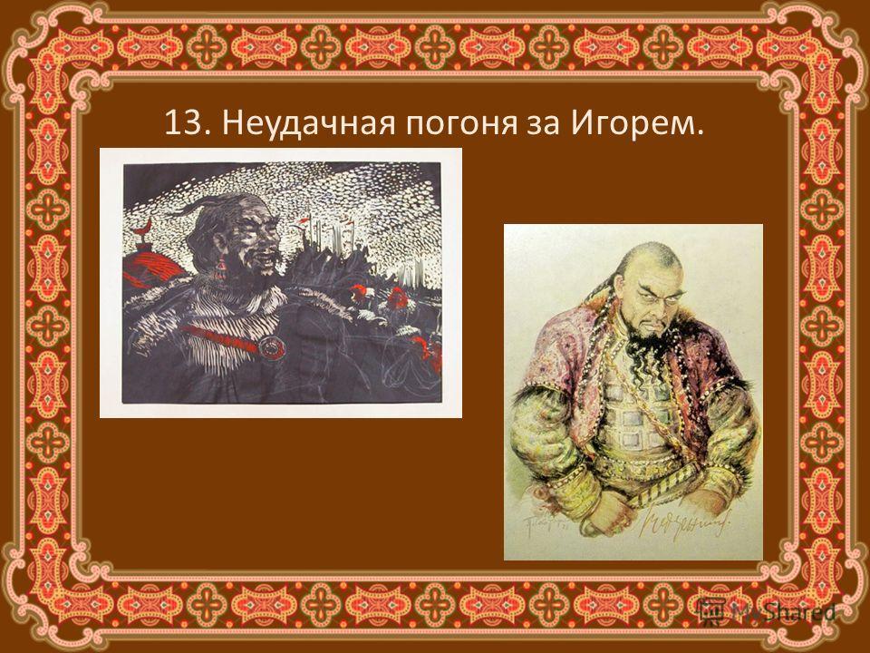 13. Неудачная погоня за Игорем.