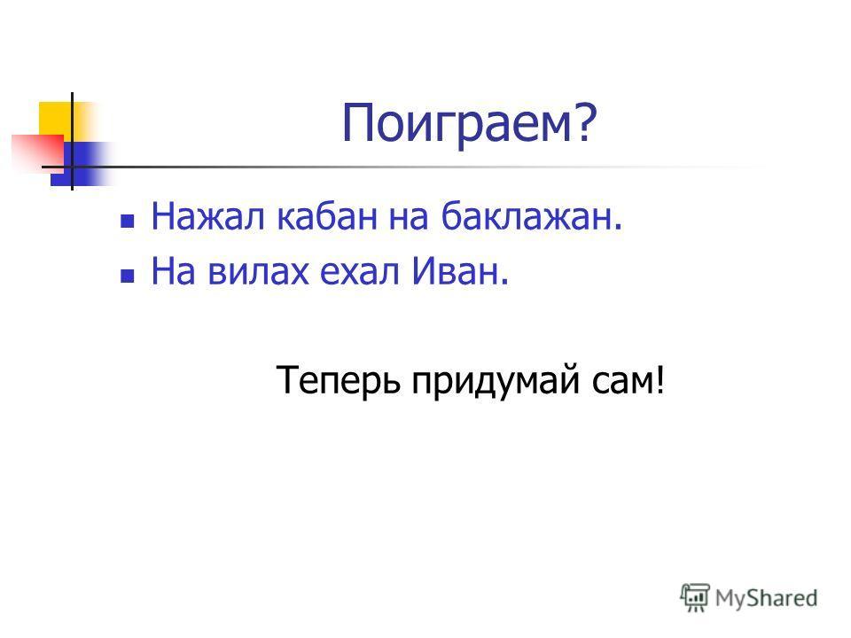 Палиндром «Перевёртыш», фраза или стих, одинаково читающиеся слева направо и справа налево: Уж я веники не вяжу.
