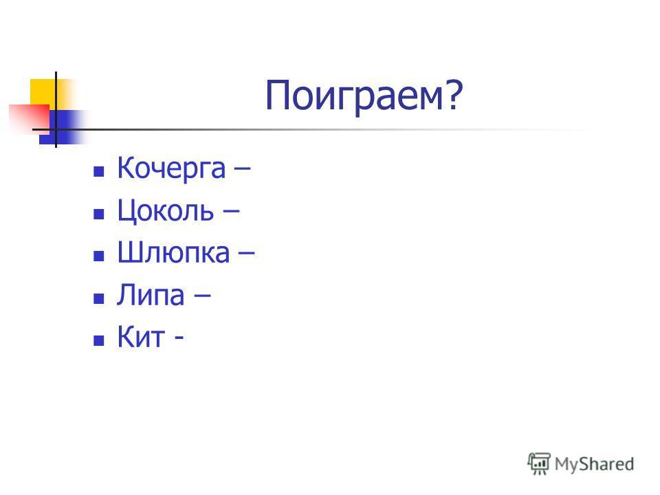 Анаграмма Слово или словосочетание, образованное перестановкой букв, составляющих другое слово. Мука- кума Ямка –маяк Салат – атлас Клапан - планка