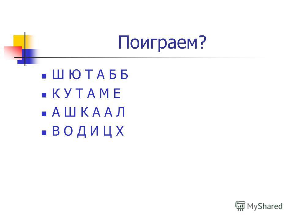 Криптограмма Запись, сделанная способом тайного письма Ы Я К З