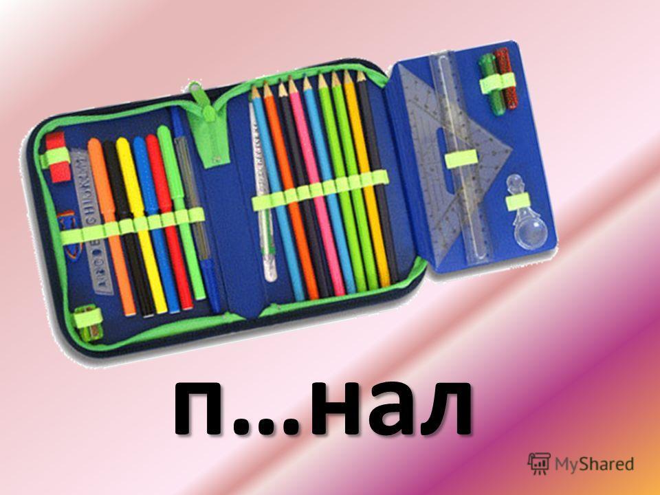 п…нал