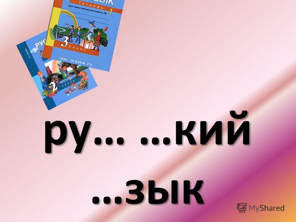 ру… …кий …зык