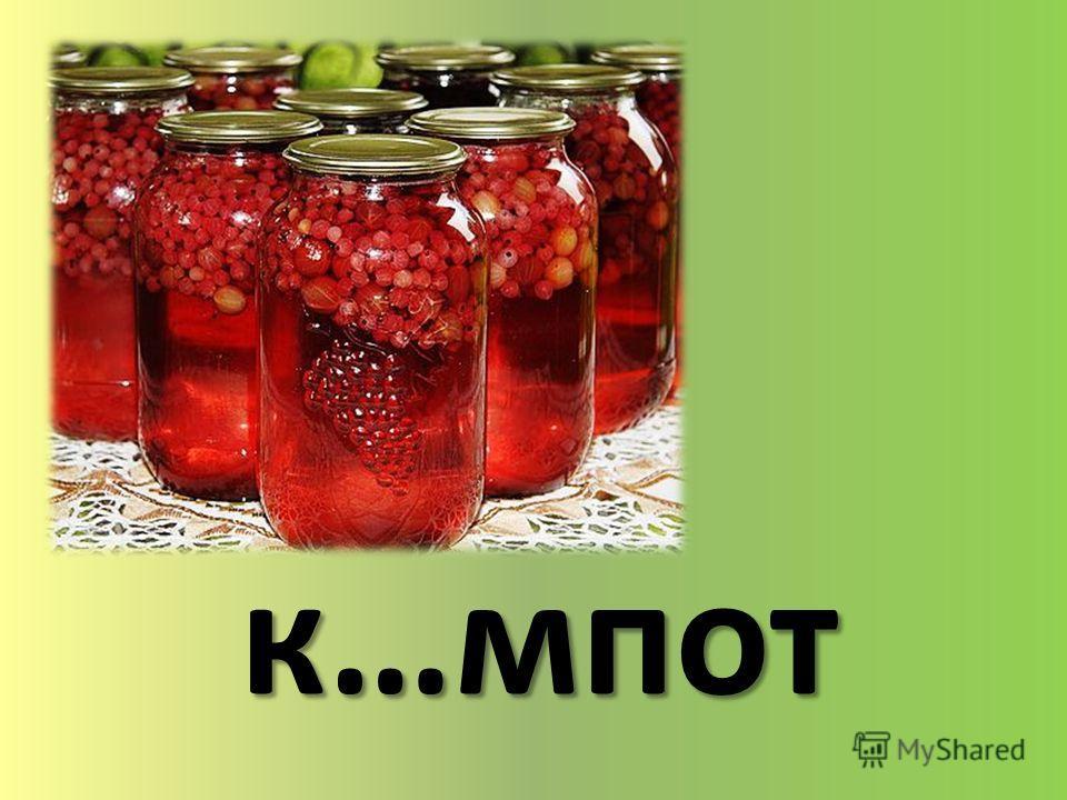 к…мпот