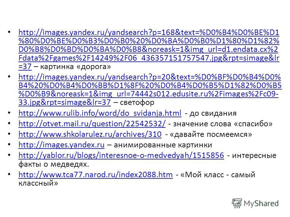 http://images.yandex.ru/yandsearch?p=168&text=%D0%B4%D0%BE%D1 %80%D0%BE%D0%B3%D0%B0%20%D0%BA%D0%B0%D1%80%D1%82% D0%B8%D0%BD%D0%BA%D0%B8&noreask=1&img_url=d1.endata.cx%2 Fdata%2Fgames%2F14249%2F06_436357151757547.jpg&rpt=simage&lr =37 – картинка «доро