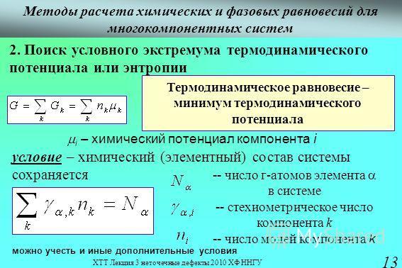 ХТТ Лекция 3 неточечные дефекты 2010 ХФ ННГУ 13 Методы расчета химических и фазовых равновесий для многокомпонентных систем 2. Поиск условного экстремума термодинамического потенциала или энтропии i – химический потенциал компонента i условие – химич