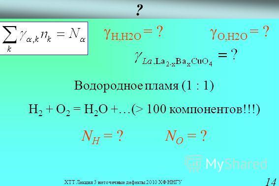 ХТТ Лекция 3 неточечные дефекты 2010 ХФ ННГУ 14 ? H,H2O = ? O,H2O = ? Водородное пламя (1 : 1) H 2 + O 2 = H 2 O +…(> 100 компонентов!!!) N H = ? N O = ?