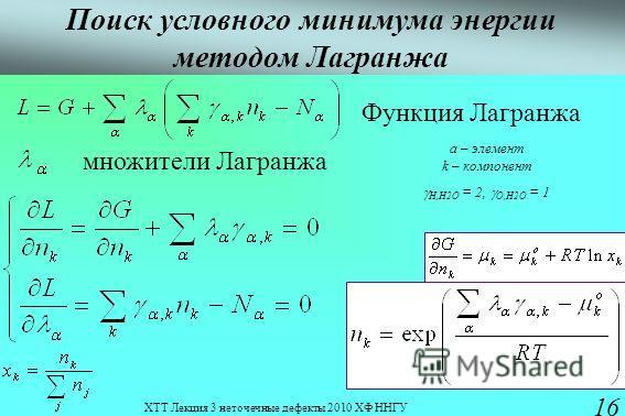 ХТТ Лекция 3 неточечные дефекты 2010 ХФ ННГУ 16 Поиск условного минимума энергии методом Лагранжа Функция Лагранжа множители Лагранжа a – элемент k – компонент H,H2O = 2, O,H2O = 1