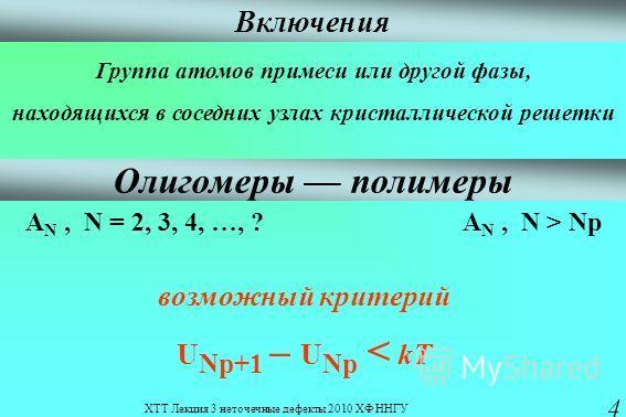 ХТТ Лекция 3 неточечные дефекты 2010 ХФ ННГУ 4 Включения Олигомеры полимеры Группа атомов примеси или другой фазы, находящихся в соседних узлах кристаллической решетки А N, N = 2, 3, 4, …, ? А N, N > Np возможный критерий U Np+1 – U Np < kT