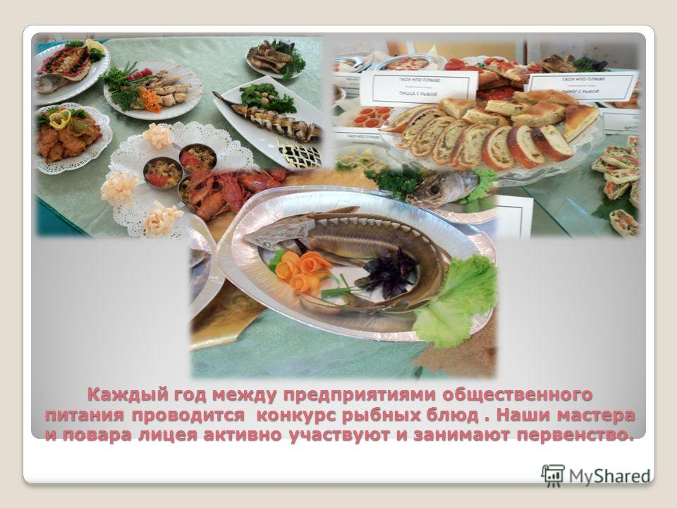 Каждый год между предприятиями общественного питания проводится конкурс рыбных блюд. Наши мастера и повара лицея активно участвуют и занимают первенство.