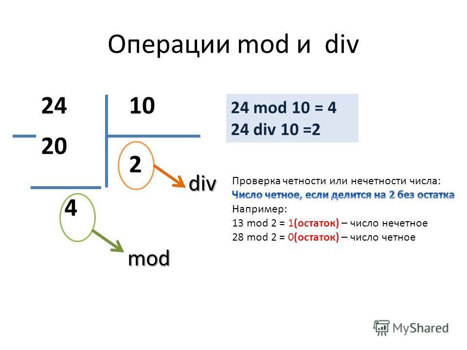 Операции mod и div 2410 2 20 4 div mod 24 mod 10 = 4 24 div 10 =2