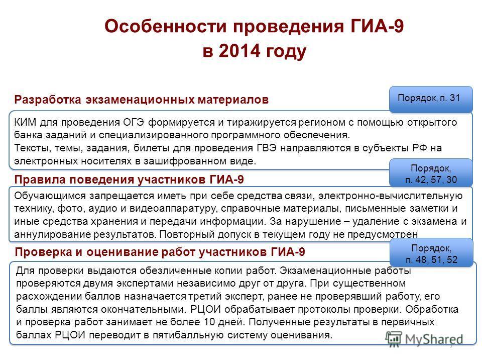 7 Особенности проведения ГИА-9 в 2014 году КИМ для проведения ОГЭ формируется и тиражируется регионом с помощью открытого банка заданий и специализированного программного обеспечения. Тексты, темы, задания, билеты для проведения ГВЭ направляются в су
