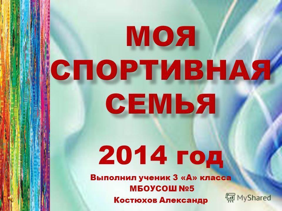2014 год Выполнил ученик 3 «А» класса МБОУСОШ 5 Костюхов Александр