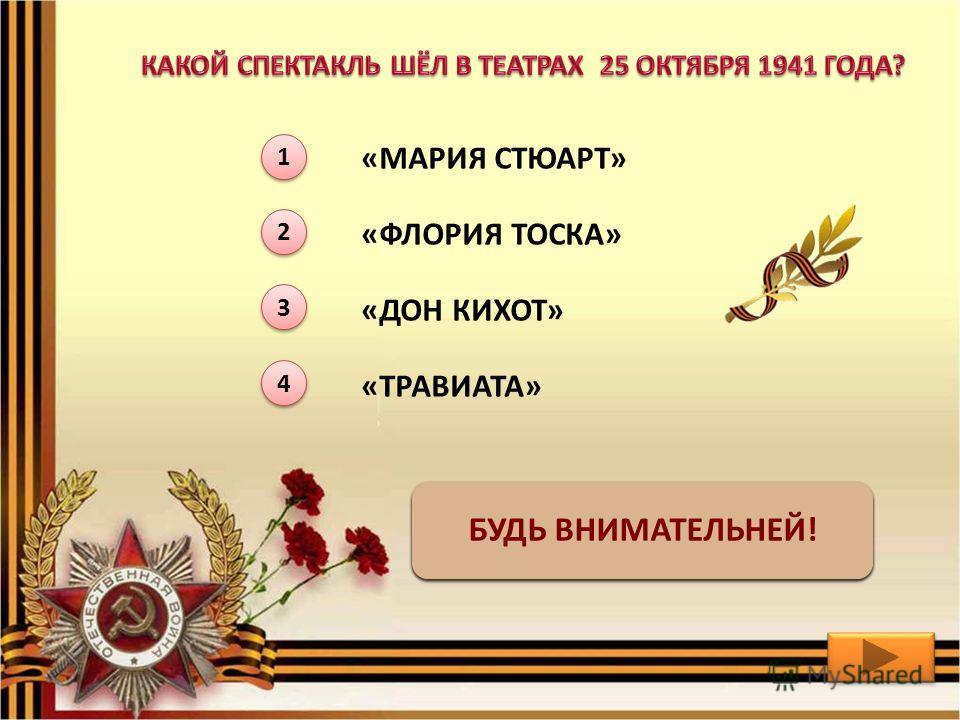 1 1 2 2 3 3 4 4 «МАРИЯ СТЮАРТ» «ФЛОРИЯ ТОСКА» «ДОН КИХОТ» «ТРАВИАТА» ПРАВИЛЬНЫЙ ОТВЕТ! ОТВЕТ НЕВЕРНЫЙ! ПОДУМАЙ! БУДЬ ВНИМАТЕЛЬНЕЙ!