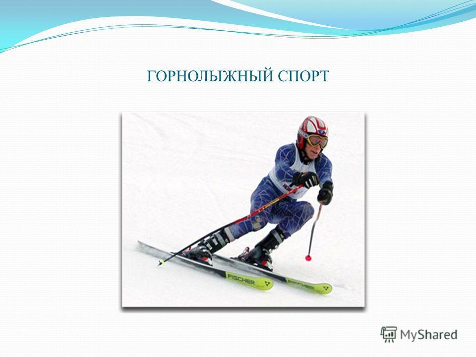 2.Сколько дисциплин входят в лыжные виды спорта? Назовите их.