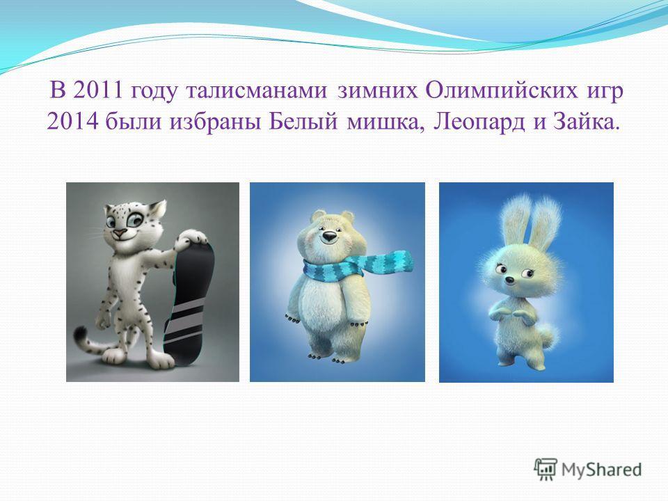 Зимние Олимпийские игры 2014 Дата открытия: 7 февраля 2014