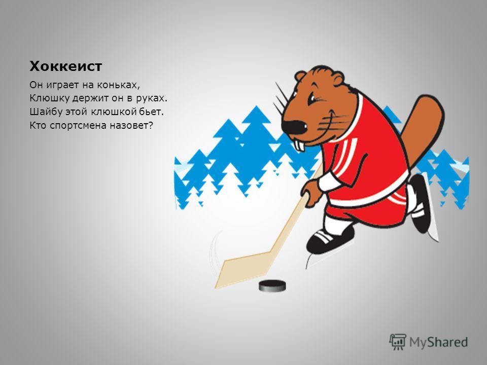 Хоккеист Он играет на коньках, Клюшку держит он в руках. Шайбу этой клюшкой бьет. Кто спортсмена назовет?