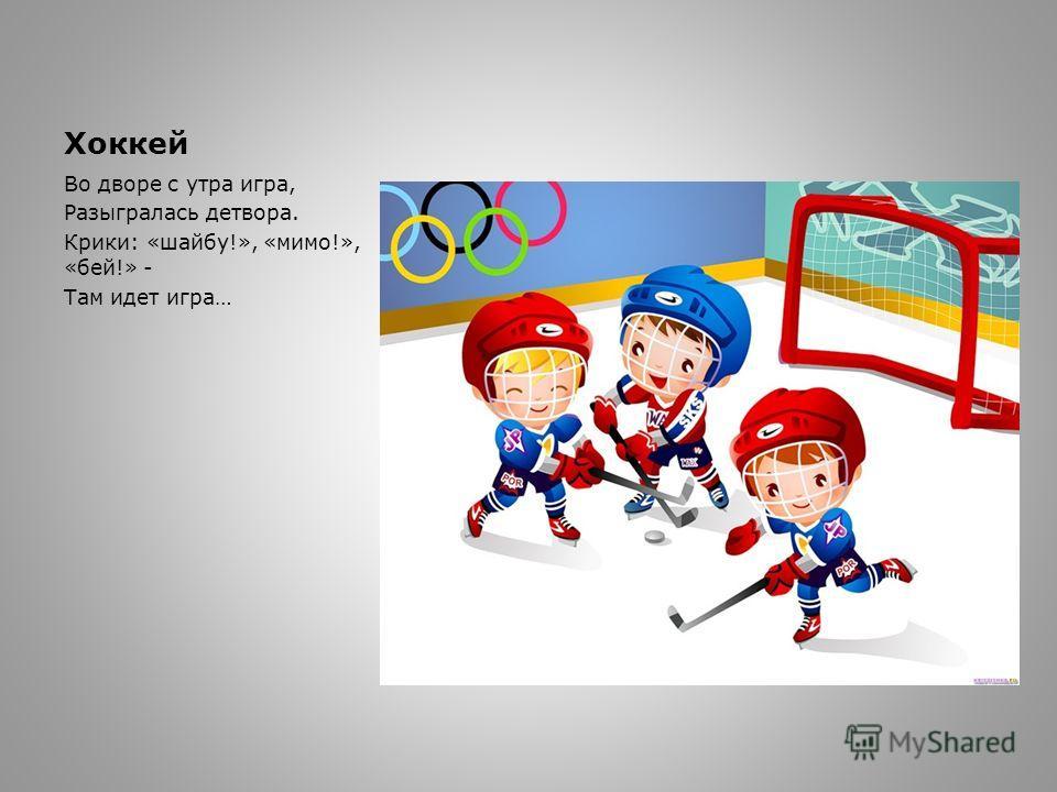 Хоккей Во дворе с утра игра, Разыгралась детвора. Крики: «шайбу!», «мимо!», «бей!» - Там идет игра…
