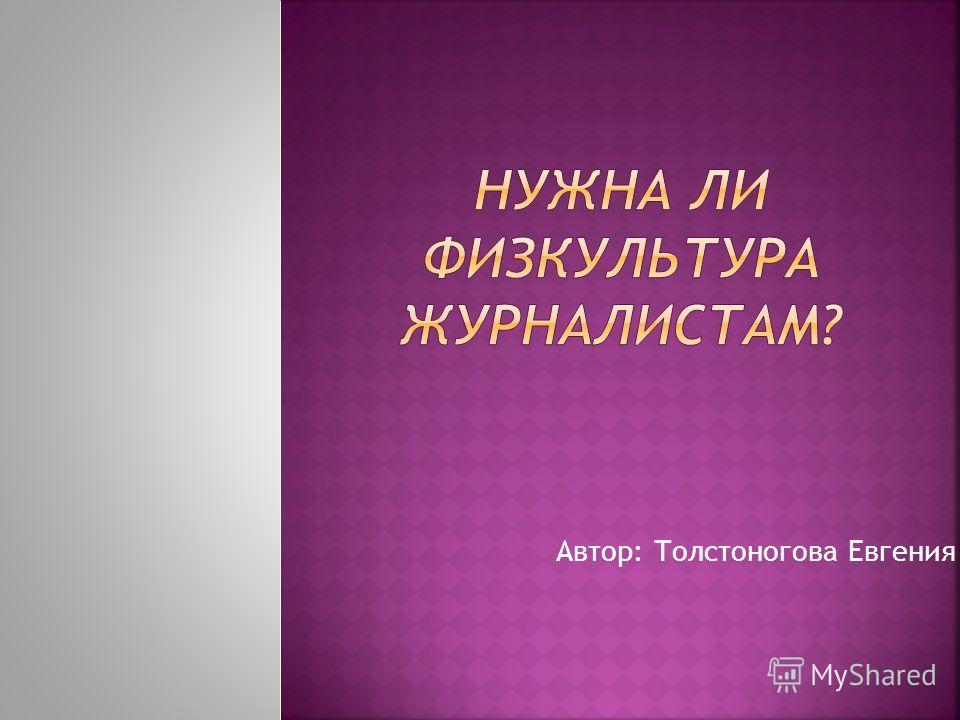 Автор: Толстоногова Евгения