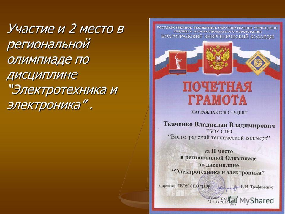 Участие и 2 место в региональной олимпиаде по дисциплинеЭлектротехника и электроника.