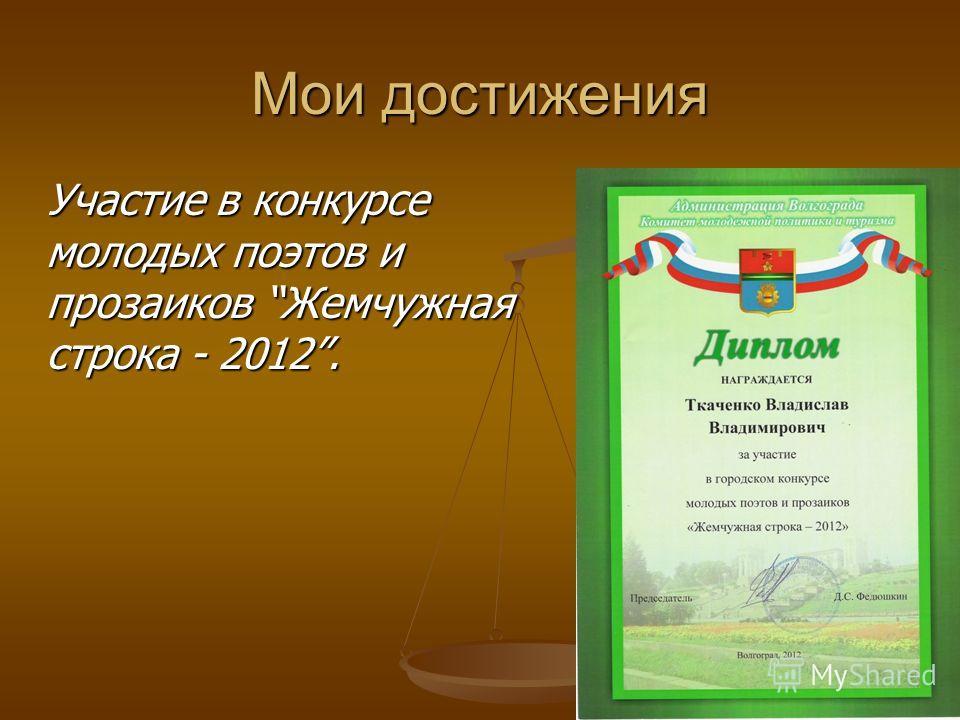 Мои достижения Участие в конкурсе молодых поэтов и прозаиков Жемчужная строка - 2012.