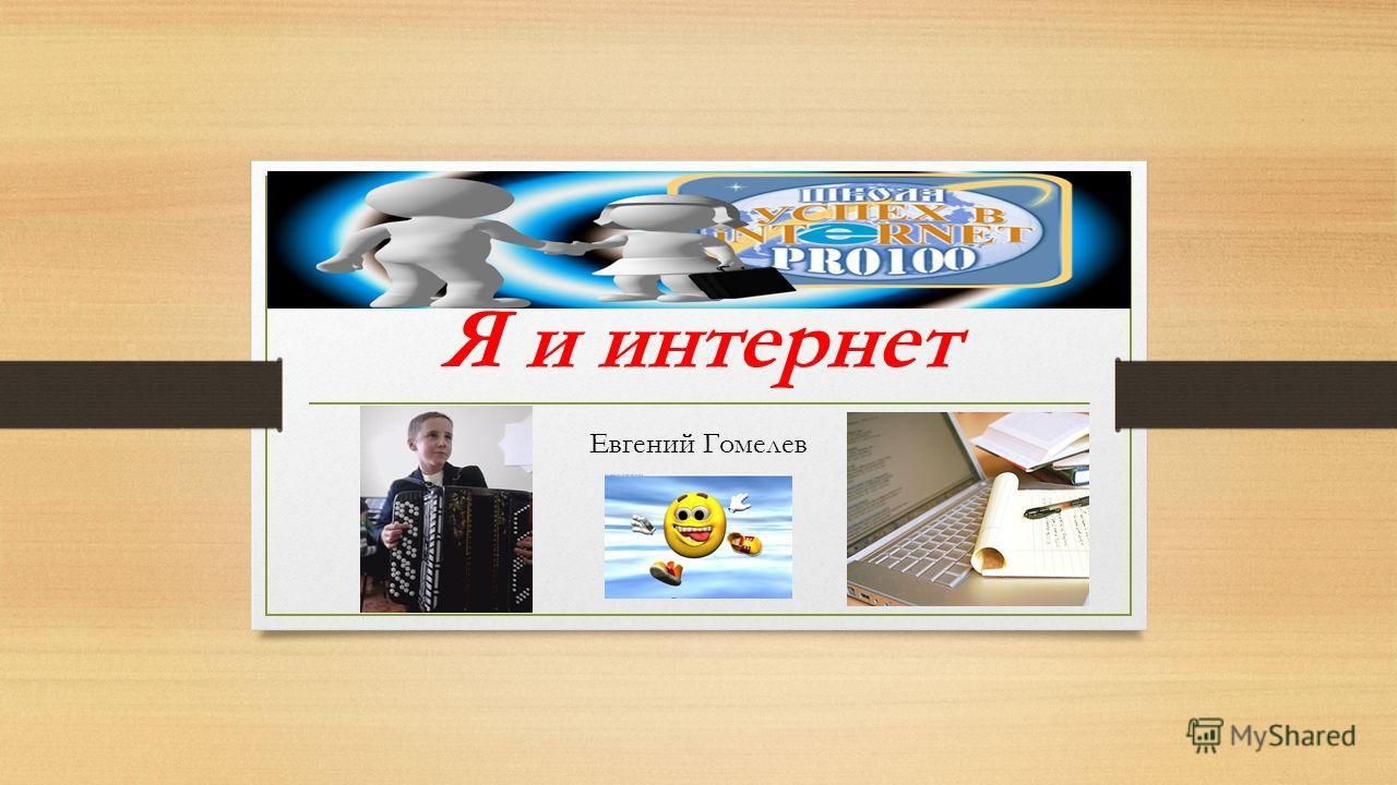 Я и интернет Евгений Гомелев
